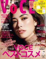 【雑誌】 VOCE編集部 / VOCE (ヴォーチェ) 2018年 1月号