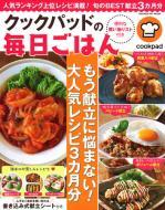 【ムック】 クックパッド株式会社 / クックパッドの毎日ごはん ヒットムック料理シリーズ