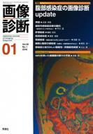 【全集・双書】 画像診断実行編集委員会 / 画像診断 2018年 1月号 Vol.38 No.1 送料無料