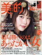 【雑誌】 美的編集部 / 美的 (BITEKI) 2018年 1月号