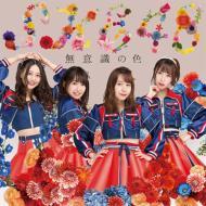 【CD Maxi】 SKE48 / 無意識の色 【Type-B】(+DVD)