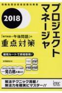 【単行本】 庄司敏浩 / プロジェクトマネージャ「専門知識+午後問題」の重点対策 2018 送料無料