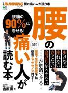 【ムック】 吉原潔 / 腰の痛い人が読む本 エイムック