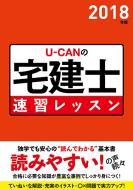 【単行本】 ユーキャン宅建士試験研究会 / 2018年版 U-CANの宅建士速習レッスン ユーキャンの資格試験シリーズ 送料無料