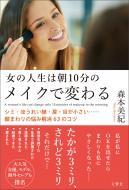 【単行本】 森本美紀 (ヘアー & メイクアーティスト) / 女の人生は朝10分のメイクで変わる シミ・ほうれい線・眉・目が小さい