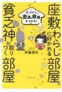 【単行本】 伊藤勇司 / 座敷わらしに好かれる部屋、貧乏神が取りつく部屋 片づけで金運 & 幸運をつかむ!