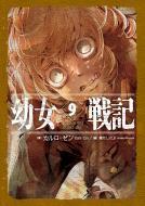 【単行本】 カルロ・ゼン / 幼女戦記 9 Omncs una manet nox