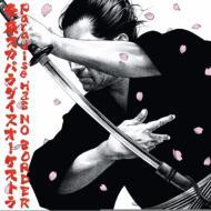 【LP】 Tokyo Ska Paradise Orchestra 東京スカパラダイスオーケストラ / Paradise Has NO BORDER (輸入盤 / アナログレコード