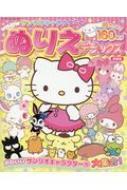 【ムック】 雑誌 / サンリオキャラクターのぬりえデラックス新装版 サンリオ チャイルドムック