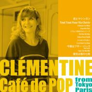 【CD国内】 Clementine クレモンティーヌ / Cafe De Pops From Tokyo Paris