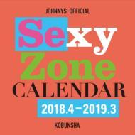 【単行本】 Sexy Zone セクシーゾーン / Sexy Zone カレンダー 2018.4−2019.3