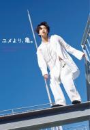 【単行本】 亀梨和也 (KAT-TUN) カメナシカズヤ / 亀梨和也 PHOTOBOOK 『ユメより、亀。』【3月中旬入荷予定】
