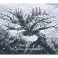 【CD Maxi】初回限定盤 UNISON SQUARE GARDEN ユニゾンスクエアガーデン / 春が来てぼくら 【初回限定盤】(+DVD)