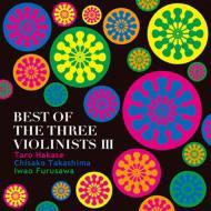 【CD国内】 葉加瀬太郎 / 高嶋ちさ子 / 古澤巌 / BEST OF THE THREE VIOLINISTS III 送料無料