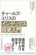 【単行本】 チャールズ・エリス / チャールズ・エリスのインデックス投資入門