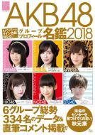 【ムック】 AKB48 / AKB48グループ プロフィール名鑑2018 送料無料