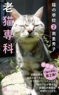 【新書】 南里秀子 / 猫の學校 2 老猫専科 ポプラ新書