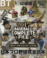 【雑誌】 ベースボールタイムズ編集部 / ベースボールタイムズ 2018年 2月号