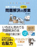 【単行本】 渡辺健介 / 世界一やさしい右脳型問題解決の授業