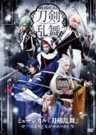 【DVD】 ミュージカル『刀剣乱舞』 〜つはものどもがゆめのあと〜 送料無料