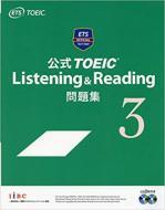 【単行本】 Educational Testing Service / 公式TOEIC Listening  &  Reading 問題集 3 送料無料