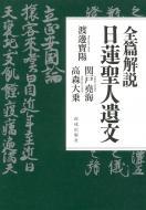 【単行本】 渡邊寶陽 / 全篇解説 日蓮聖人遺文 送料無料