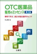 【単行本】 米山博史 / OTC医薬品販売のエッセンス 第3版 事例で学ぶ、適正な製品選択のヒント 送料無料