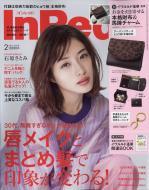【雑誌】 InRed編集部 / InRed  (インレッド) 2018年 2月号