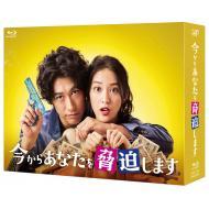 【Blu-ray】 今からあなたを脅迫します Blu-ray BOX 送料無料