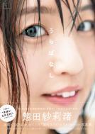 【単行本】 惣田紗莉渚 / 惣田紗莉渚ファースト写真集