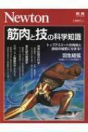 【ムック】 雑誌 / Newton別冊 筋肉と技の科学知識(仮) ニュートンムック