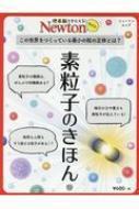 【ムック】 雑誌 / Newtonライト 素粒子のきほん ニュートンムック