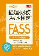【単行本】 Csアカウンティング株式会社 / 改訂2版 経理・財務スキル検定(FASS) テキスト  &  問題集 送料無料