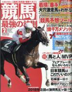 【雑誌】 競馬最強の法則編集部 / 競馬最強の法則 2018年 2月号