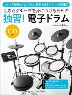 【単行本】 楽譜 / 活きたグルーヴを身につけるための 独習! 電子ドラム