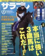 【雑誌】 サラブレ編集部 / サラブレ 2018年 2月号