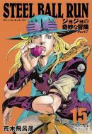 【文庫】 荒木飛呂彦 アラキヒロヒコ / STEEL BALL RUN ジョジョの奇妙な冒険 Part7 15 集英社文庫コミック版