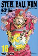 【文庫】 荒木飛呂彦 アラキヒロヒコ / STEEL BALL RUN ジョジョの奇妙な冒険 Part7 16 集英社文庫コミック版