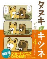 【コミック】 アタモト / タヌキとキツネ 4 ショートアニメDVD付き限定版 リラクトコミックス 送料無料