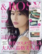 【雑誌】 &ROSY (アンドロージー)編集部 /  &  ROSY(アンドロージー) 2018年 3月号