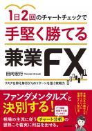 【単行本】 田向宏行 / 1日2回のチャートチェックで手堅く勝てる兼業FX