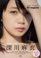 【ムック】 深川麻衣 / MY magazine