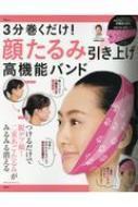 【ムック】 雑誌 / 3分巻くだけ! 顔たるみ引き上げ高機能バンド TJMOOK
