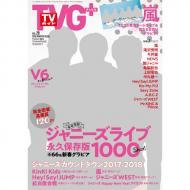 【雑誌】 雑誌 / TVガイドPLUS (プラス) Vol.29 2018年 2月 24日号
