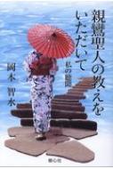 【単行本】 岡本智水 / 親鸞聖人の教えをいただいて 私の聴聞