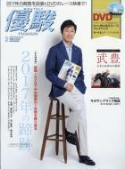 【雑誌】 優駿編集部 / 優駿 2018年 2月号