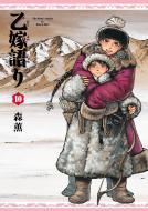 【単行本】 森薫 (漫画家) / 乙嫁語り 10 ハルタコミックス