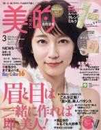 【雑誌】 美的編集部 / 美的 (BITEKI) 2018年 3月号
