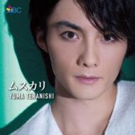 【CD Maxi】 寺西優真 / ムスカリ 〜MUSUKARI〜