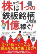 【単行本】 上岡正明 / 株はたった1つの「鉄板銘柄」で1億稼ぐ!